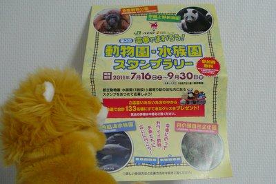 Ueno_zoo_721_ouji_0981