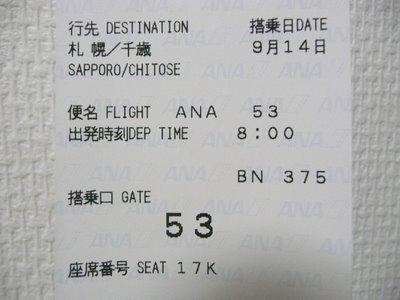 Hokkaidou_komono_0051