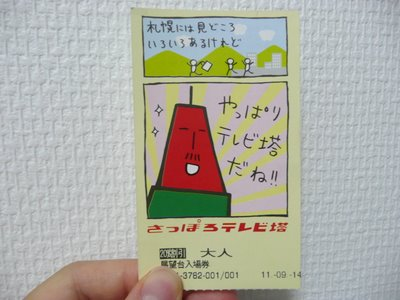Hokkaidou_komono_0041